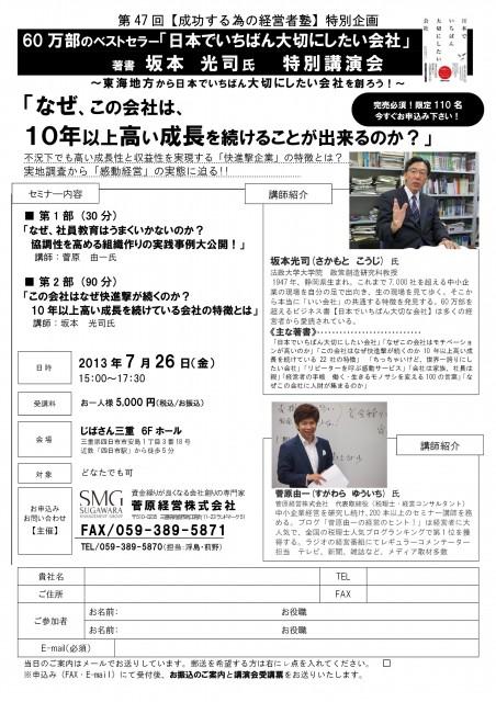 Microsoft Word - 講演会チラシ.jpg