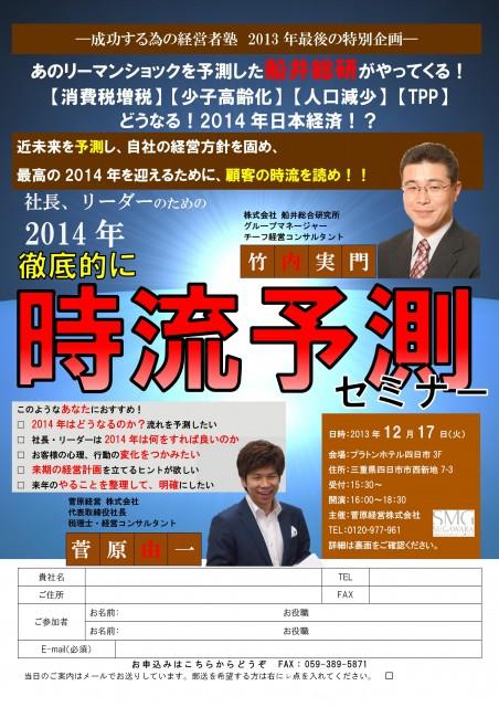 Microsoft Word - 講演会チラシ-001.jpg
