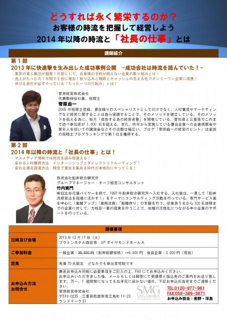 Microsoft Word - 講演会チラシ-002.jpg