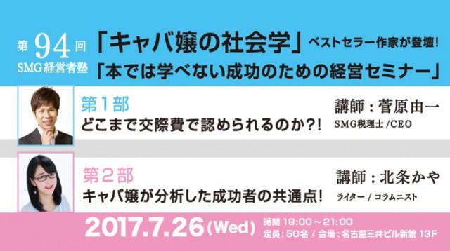 7譛・FB banner.jpg