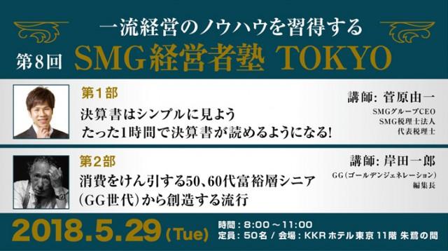 tokyo_3.jpg
