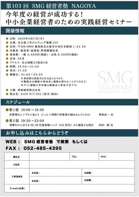 nagoya_2.jpg