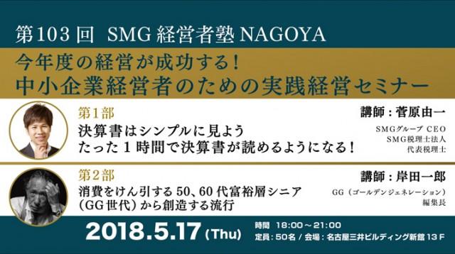 nagoya_3.jpg