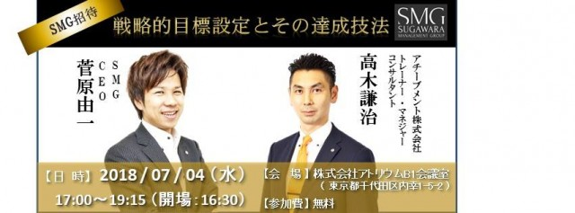 東京アチーブメントセミナーバナー.jpg
