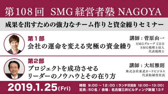 nagoya banner.jpg