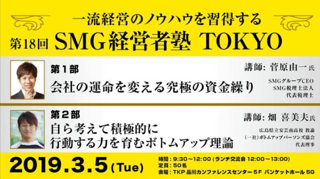 tokyo_banner.jpg