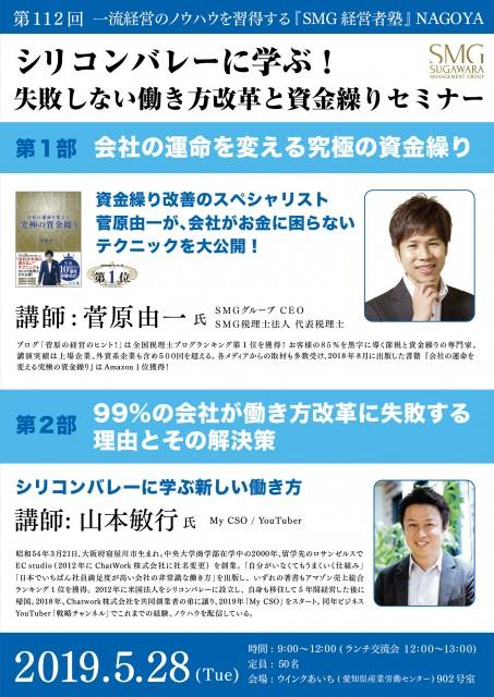 nagoya_front.jpg