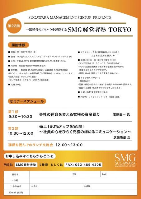 tokyo_back.jpg