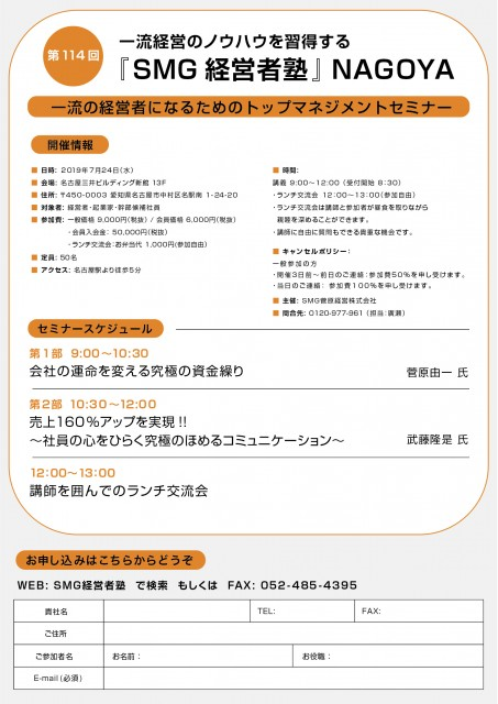 nagoya_back.jpg