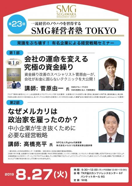 tokyo_front.jpg