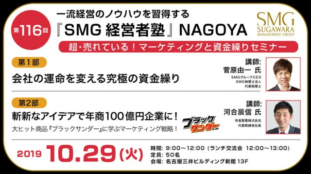 nagoya_banner.jpg